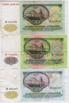 50 рублей 1961 и 2 шт. 1991 г. до 09.02.19. в 23.00 - 002