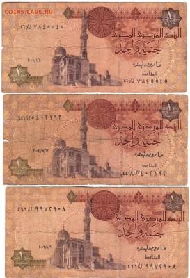 Египет 1 фунт 3 шт.1 г. до 09.02.19. в 23.00 - 005