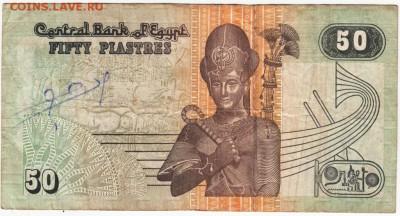 Египет 50 пиастров до 09.02.19. в 23.00 - 004