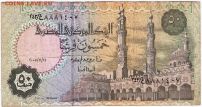 Египет 50 пиастров до 09.02.19. в 23.00 - 006