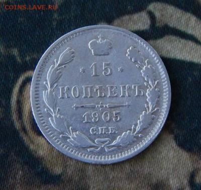 15 копеек 1905 г. СПБ АР. Николай II. - DSCN8107.JPG