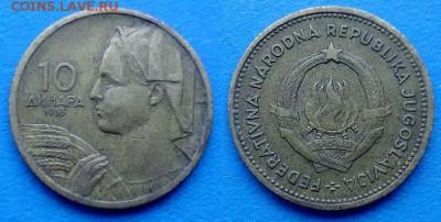 Югославия - 10 динаров 1955 года до 8.02 - Югославия 10 динаров 1955