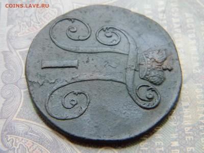 2 копейки 1797 КМ в коллекцию  до 5.02 в 21.30 по Москве - Изображение 5935
