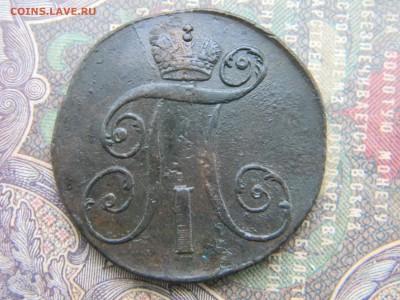 2 копейки 1797 КМ в коллекцию  до 5.02 в 21.30 по Москве - Изображение 5933