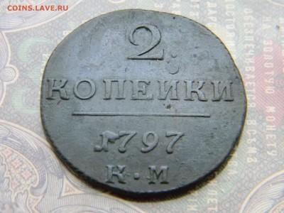 2 копейки 1797 КМ в коллекцию  до 5.02 в 21.30 по Москве - Изображение 5932