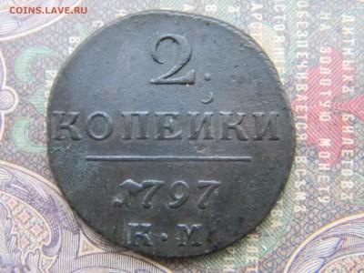 2 копейки 1797 КМ в коллекцию  до 5.02 в 21.30 по Москве - Изображение 5931