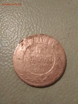 На оценку 5 копеек 1875,1878 года - 84A66BA2-3762-4C2C-8C18-9169AD5568CF