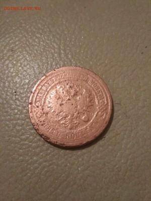 На оценку 5 копеек 1875,1878 года - DAEE71AB-45B1-48C5-B0F4-806D99A7AE46