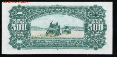 ЮГОСЛАВИЯ 500 ДИНАР 1963 UNC - 18 001