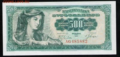 ЮГОСЛАВИЯ 500 ДИНАР 1963 UNC - 17 001