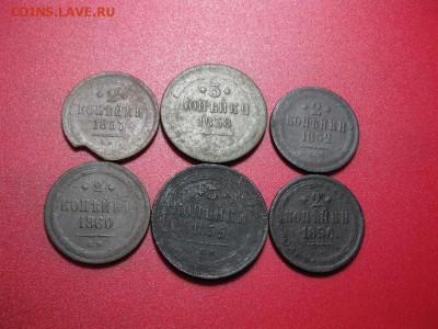 лот 6 монет  Александра II - IMG_1174.JPG