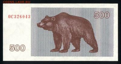 Литва 500 талонов 1992 unc 10.02.19. 22:00 мск - 1