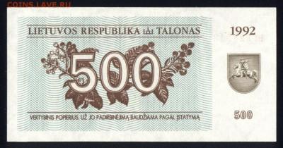 Литва 500 талонов 1992 unc 10.02.19. 22:00 мск - 2