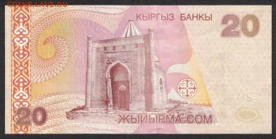 Киргизия 20 сом 2002 unc 10.02.19. 22:00 мск - 1