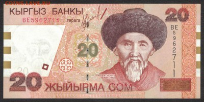 Киргизия 20 сом 2002 unc 10.02.19. 22:00 мск - 2