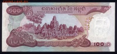 Камбоджа 100 риэлей 1973 unc 10.02.19. 22:00 мск - 1