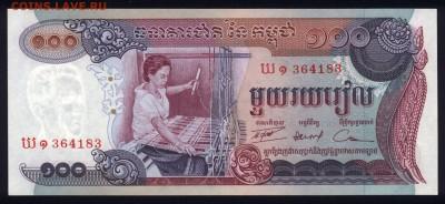 Камбоджа 100 риэлей 1973 unc 10.02.19. 22:00 мск - 2