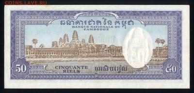 Камбоджа 50 риэлей 1956 аunc 10.02.19. 22:00 мск - 1