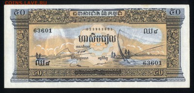 Камбоджа 50 риэлей 1956 аunc 10.02.19. 22:00 мск - 2