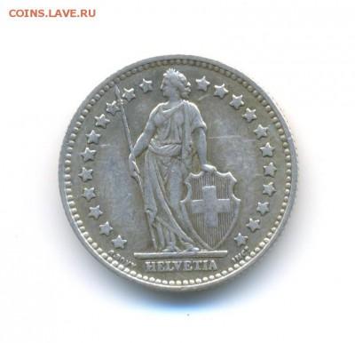 Ag. Швейцария 1 франк 1956. XF. до 9.02 22:00 - 8