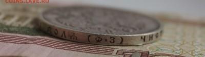 Рубль 1899 (ФЗ) XF+. до 09.02.19 22-00 - 1899-3.JPG