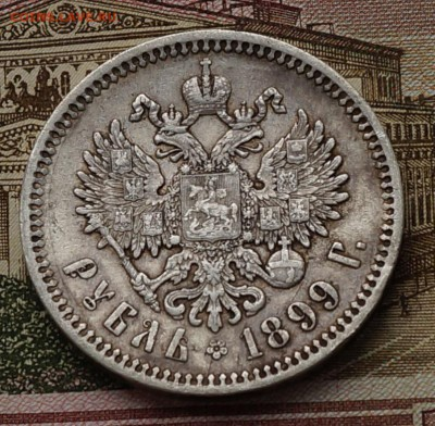 Рубль 1899 (ФЗ) XF+. до 09.02.19 22-00 - 1899-2.JPG