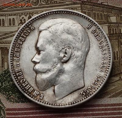 Рубль 1899 (ФЗ) XF+. до 09.02.19 22-00 - 1899-1.JPG