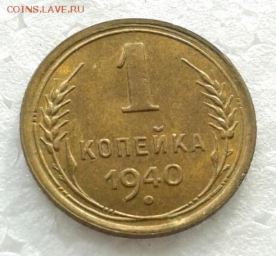 1 копейка 1940 год, МЕШКОВАЯ. До 10.02.19г 22:00 - 2019-01-27 12.11.31