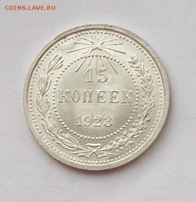 15 коп 1923; 20 коп 1923 и 1924 годов. - 100_3591.JPG