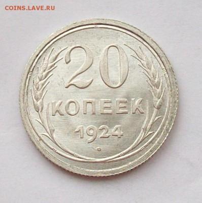 15 коп 1923; 20 коп 1923 и 1924 годов. - 100_3597.JPG