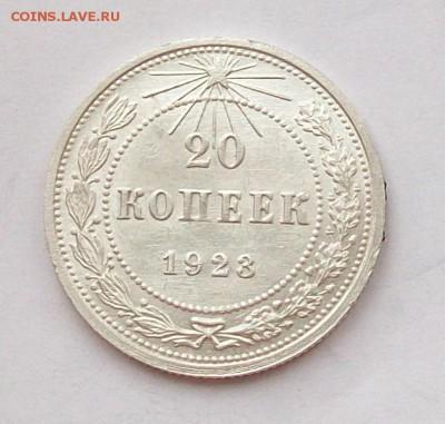 15 коп 1923; 20 коп 1923 и 1924 годов. - 100_3596.JPG