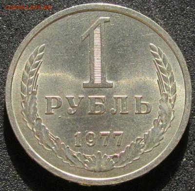1 рубль 1977, годовик, штемпельный - IMG_3788.JPG