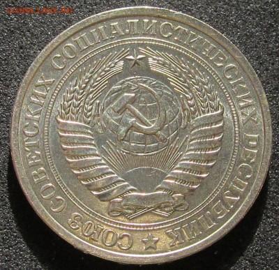 1 рубль 1977, годовик, штемпельный - IMG_3789.JPG
