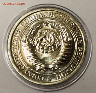 1 рубль 1965 Наборный - IMG_0719