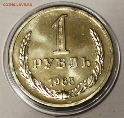 1 рубль 1965 Наборный - IMG_0717