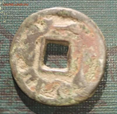 Монеты арсланид и карлук на оценку с последующей продажей - IMG_20190202_125816