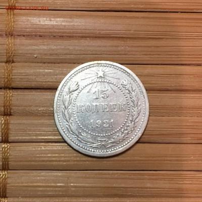 15 коп 1921г серебро 9.02.19 22.50 - IMG_7048-04-02-19-10-43.JPG