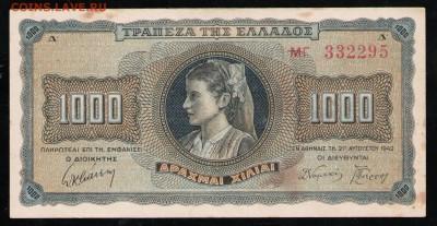 ГРЕЦИЯ 1000 ДРАХМ 1942 - 1 001