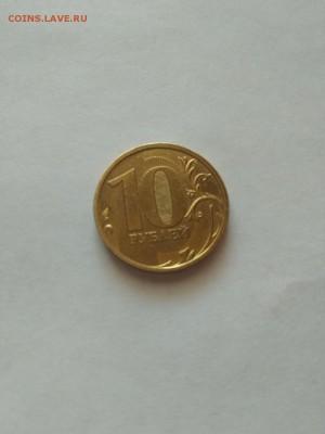 10 рублей 2012 год Московский Двор, Брак Гурта. - на
