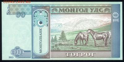 Монголия 10 тугриков 2013 unc 11.02.19. 22:00 мск - 1