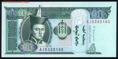 Монголия 10 тугриков 2013 unc 11.02.19. 22:00 мск - 2