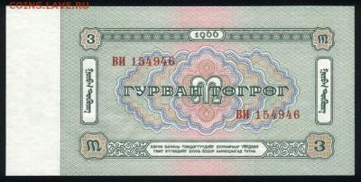 Монголия 3 тугрика 1966 аunc 11.02.19. 22:00 мск - 1