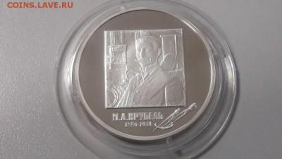 2р 2006г Врубель- пруф серебро Ag925, до 10.02 - X Врубель-1