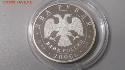 2р 2006г Врубель- пруф серебро Ag925, до 10.02 - X Врубель-2