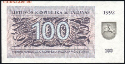 Литва 100 талонов 1992 unc 11.02.19. 22:00 мск - 2