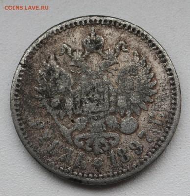 Фальшивые монеты России до 1917г сделанные в ущерб обращению - 1897_2.JPG