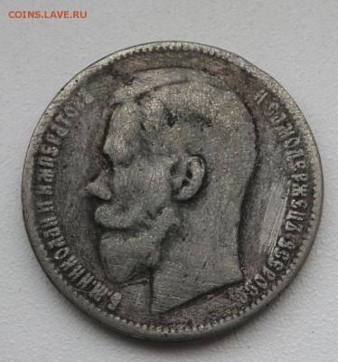 Фальшивые монеты России до 1917г сделанные в ущерб обращению - 1897_1.JPG
