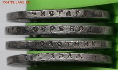 Фальшивые монеты России до 1917г сделанные в ущерб обращению - 1898_3.JPG