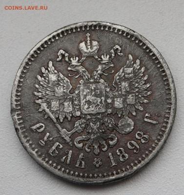 Фальшивые монеты России до 1917г сделанные в ущерб обращению - 1898_2.JPG
