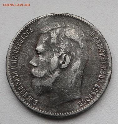 Фальшивые монеты России до 1917г сделанные в ущерб обращению - 1898_1.JPG